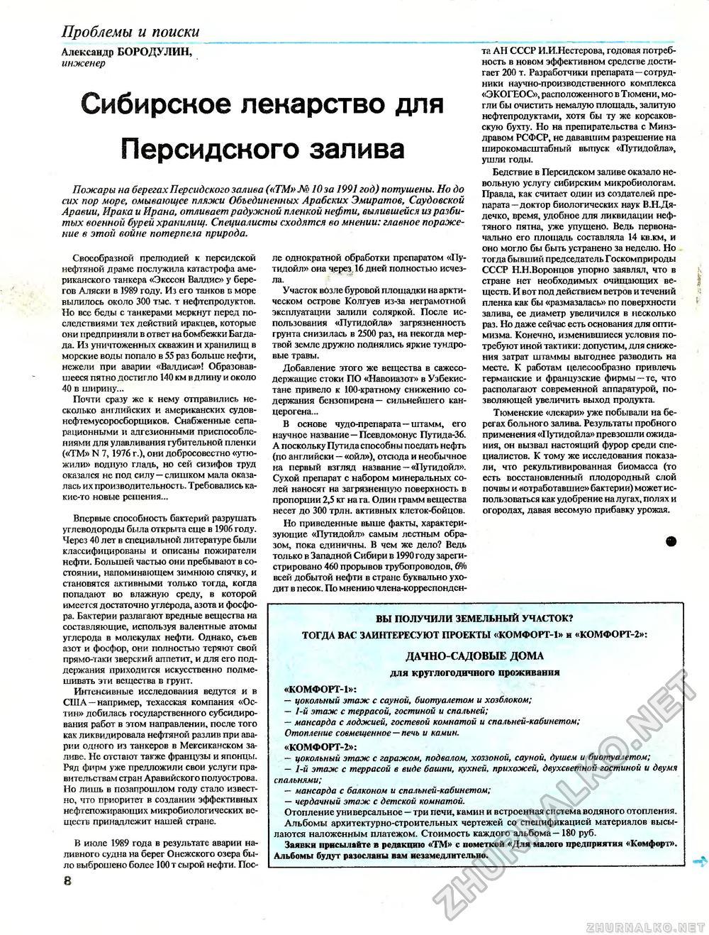 ДУЗОФАРМ таблетки - инструкция по