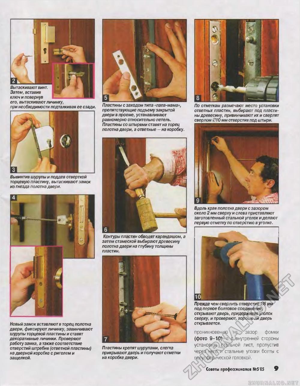 Сделать дверной проём без дверей своими руками
