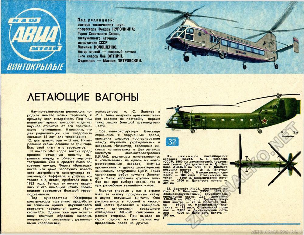 Вертолёт продольной схемы