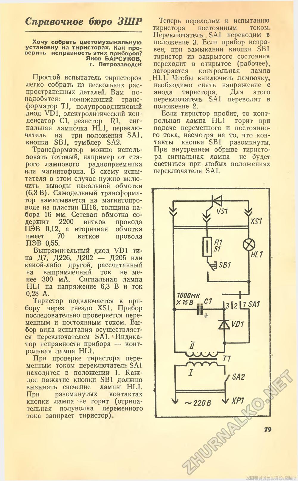 Схема проверки электролитических конденсаторов без выпайки