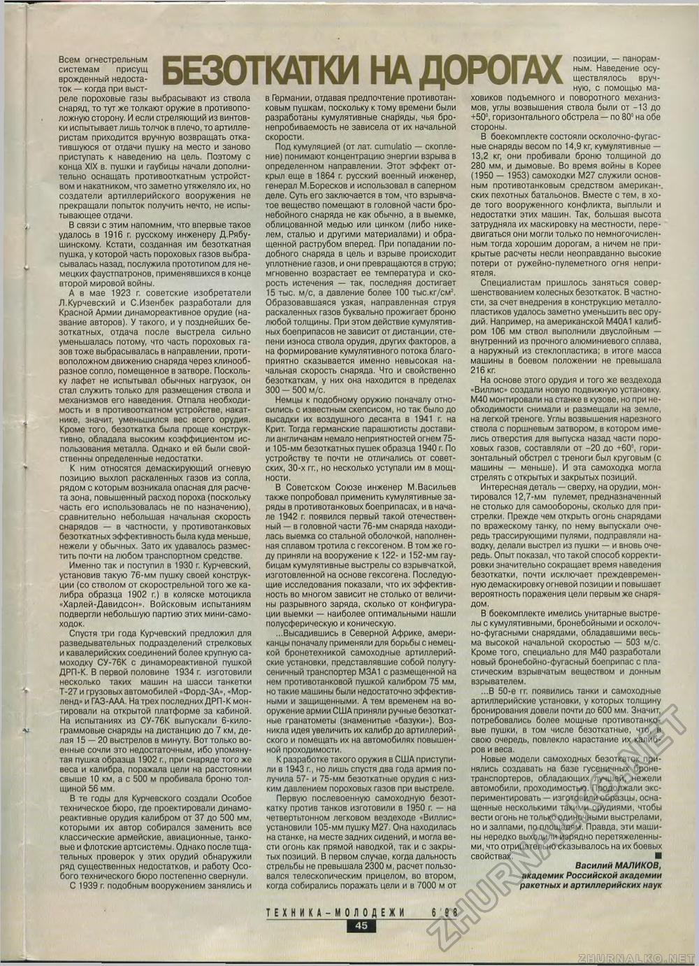 Техника - молодёжи 1998-06, страница 45