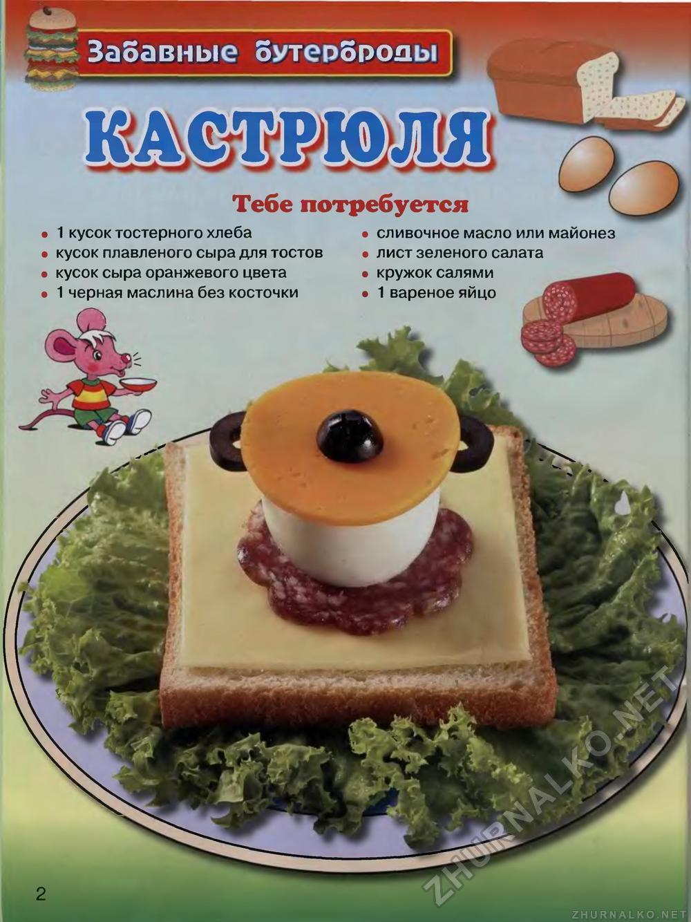 Салаты для детей - рецепты с фото на Повар. ру (140) 9