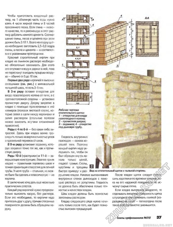 Автомобильный подъёмник: инструкция по изготовлению 29