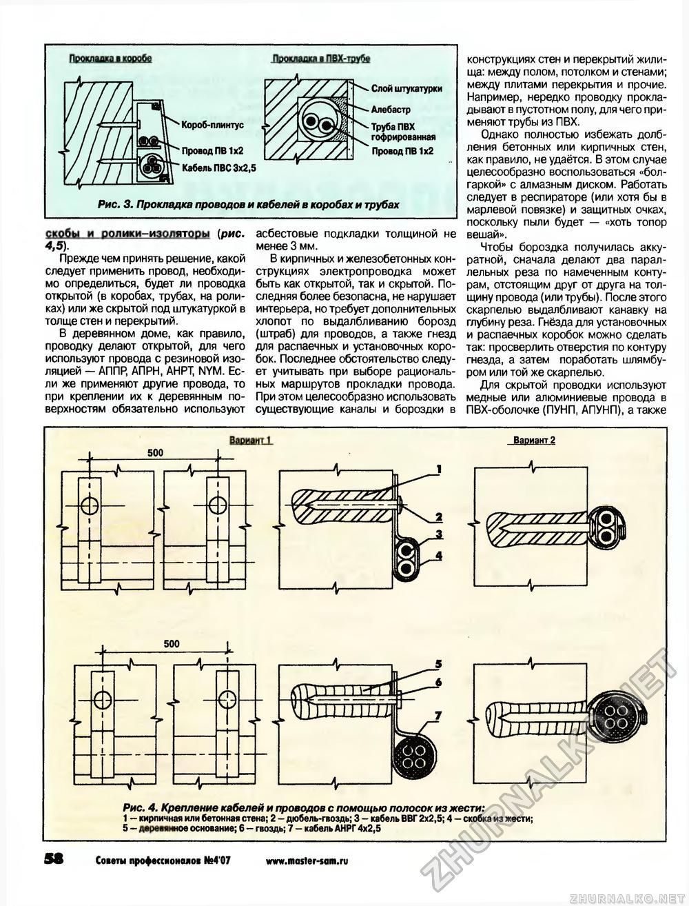 прокладка проводов и кабелей в экранированных конструкциях