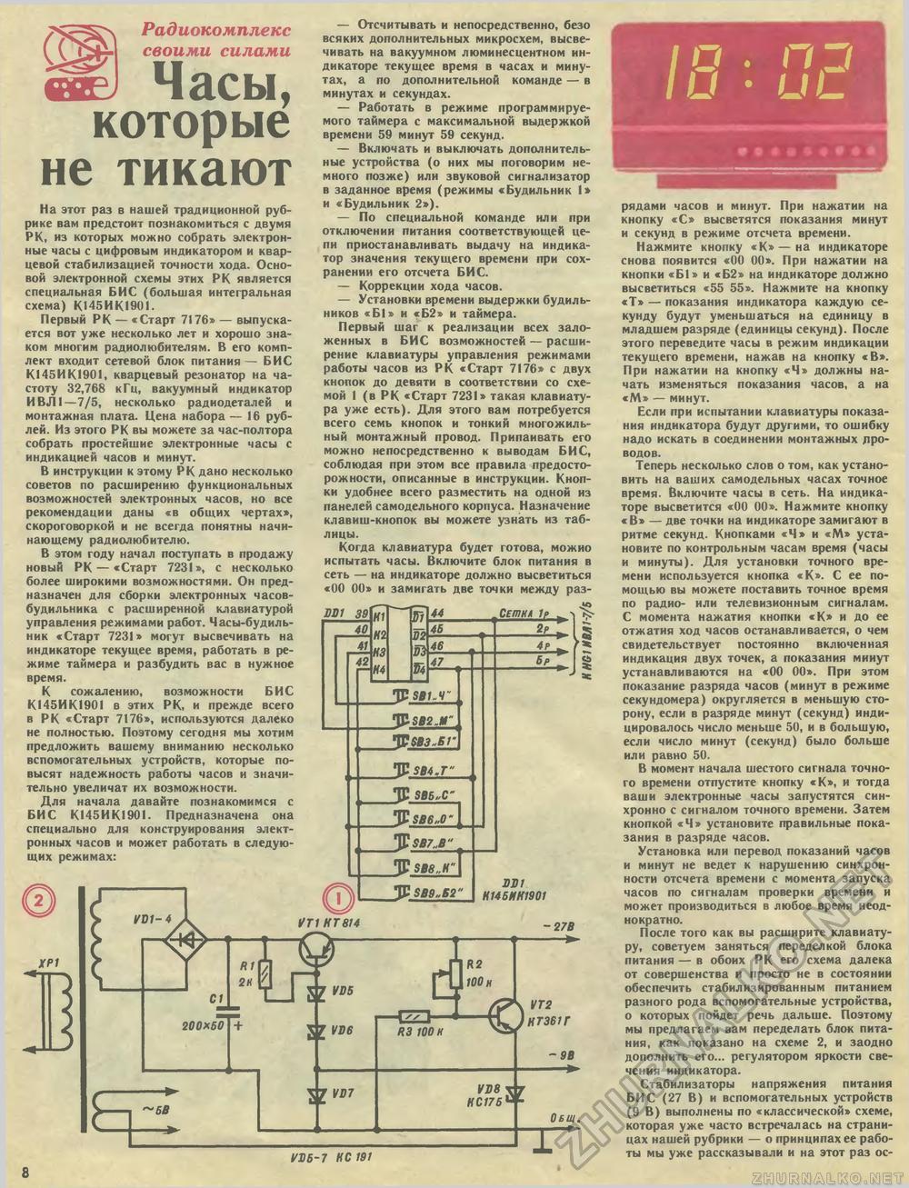Схема простых электронных часов - cb-krik.ru