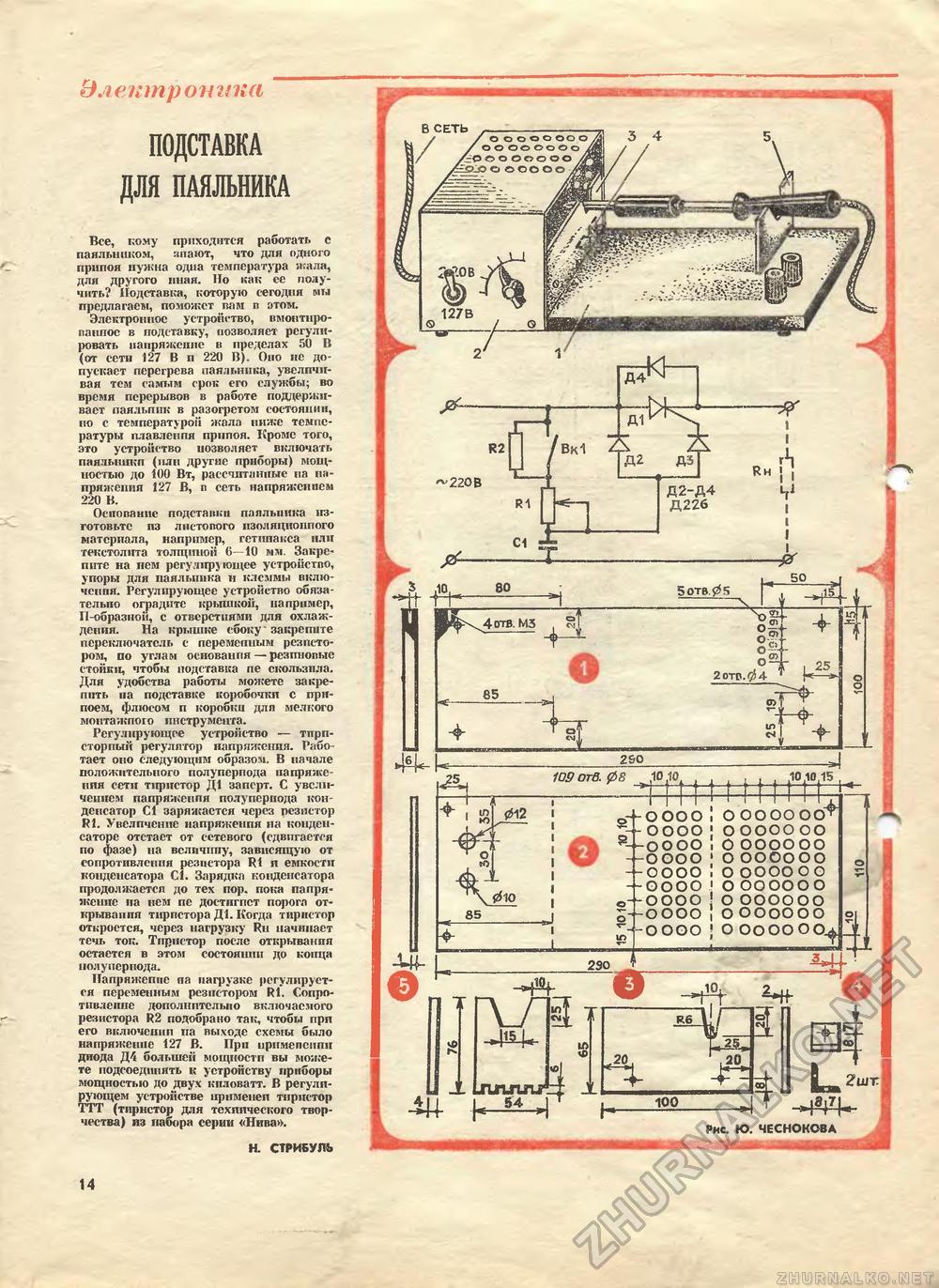 Схема регулятора для паяльника своими руками 97