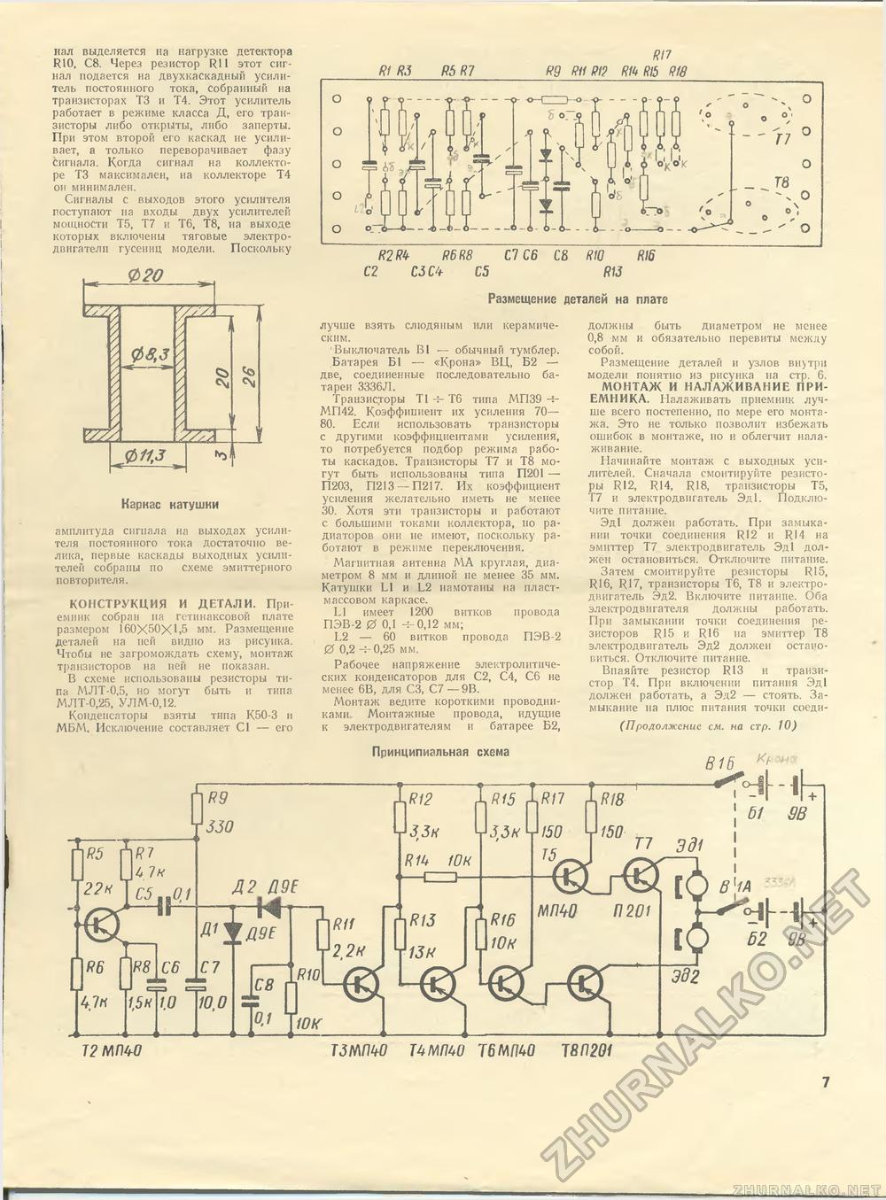 Схема двухкаскадного усилителя на одном транзисторе