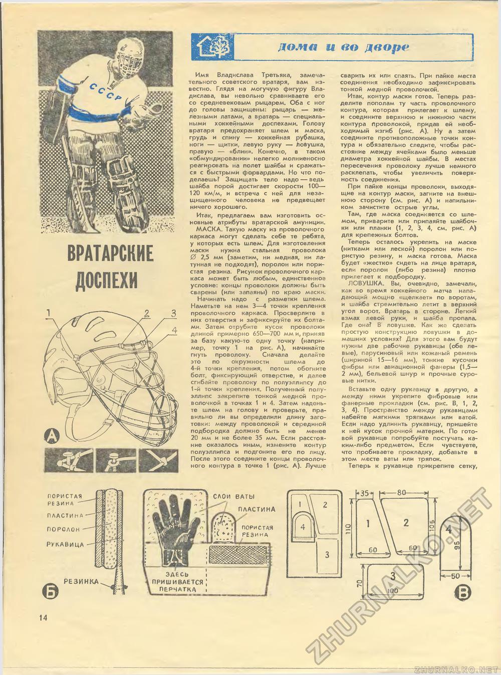 Как сделать вратарскую ловушку своими руками в домашних условиях