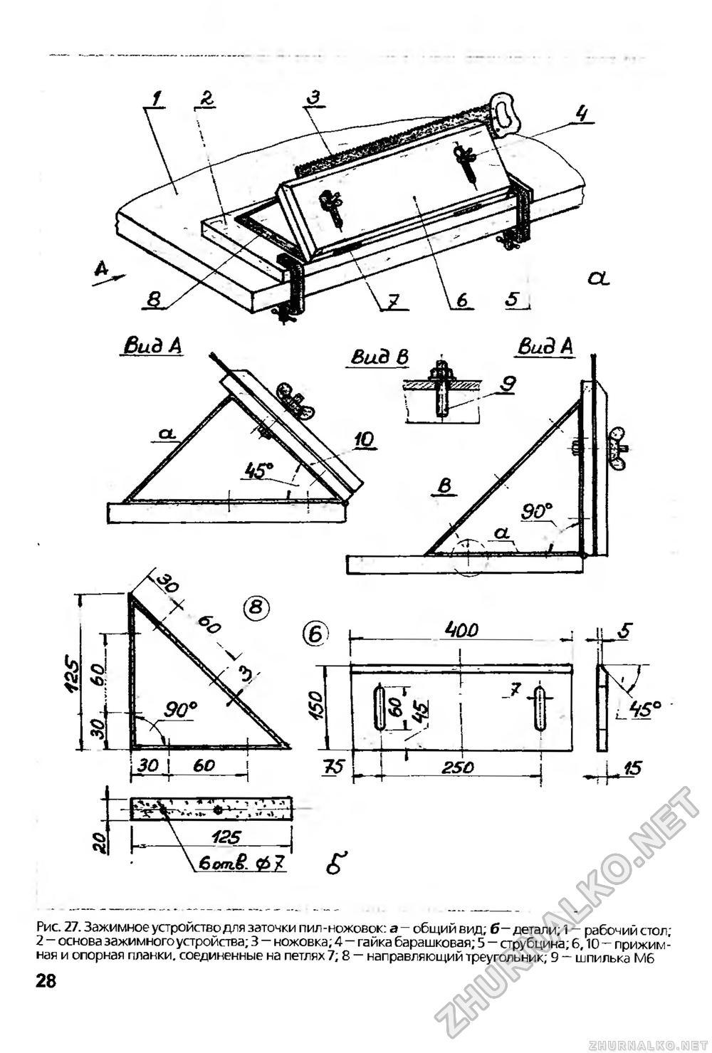 Станки для заточки ножей строгальных станков своими руками чертежи 21