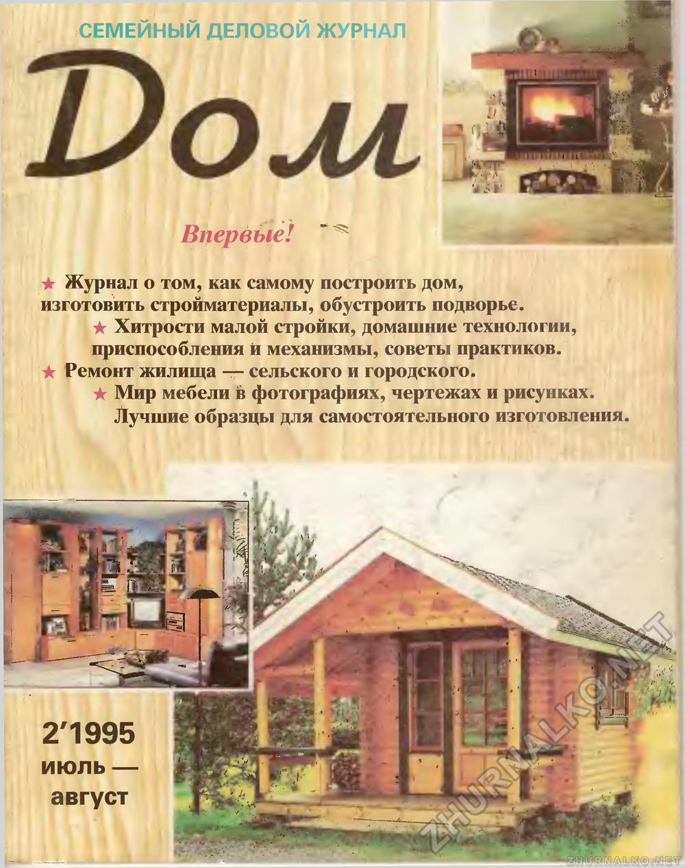 Журнал Дом 1995г 2016г