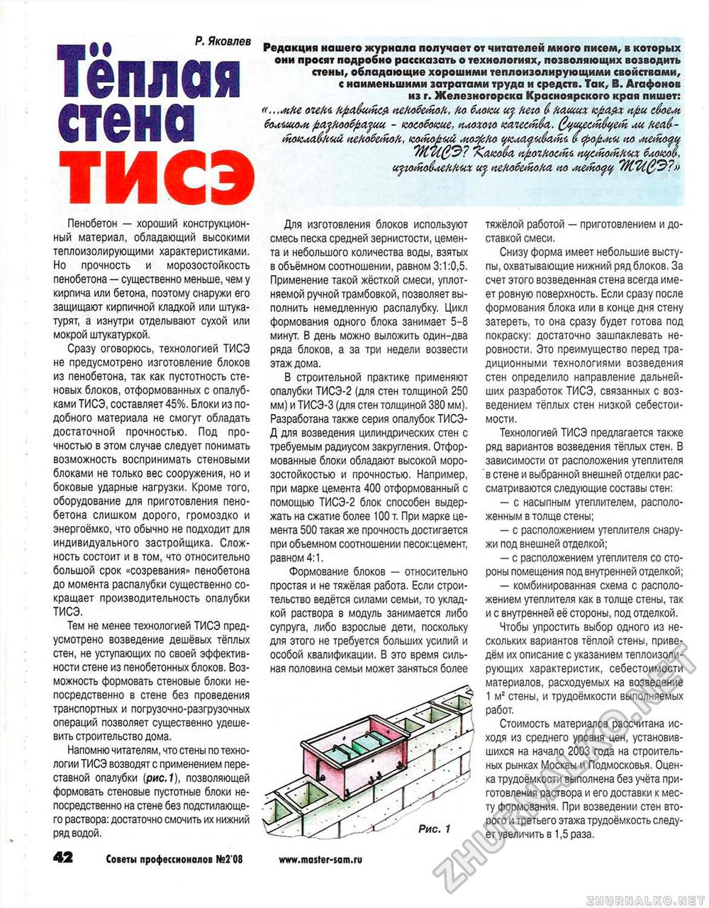 Советы профессионалов 2008 02 страница 42