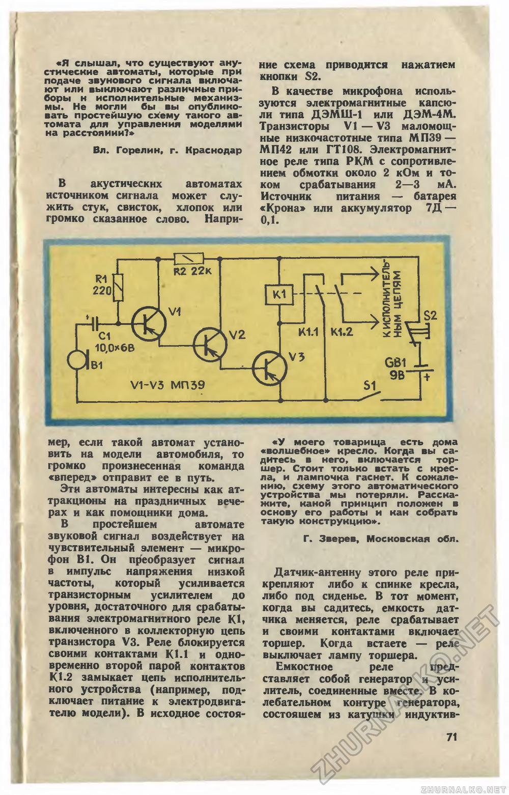 Схемы управления реле транзистором