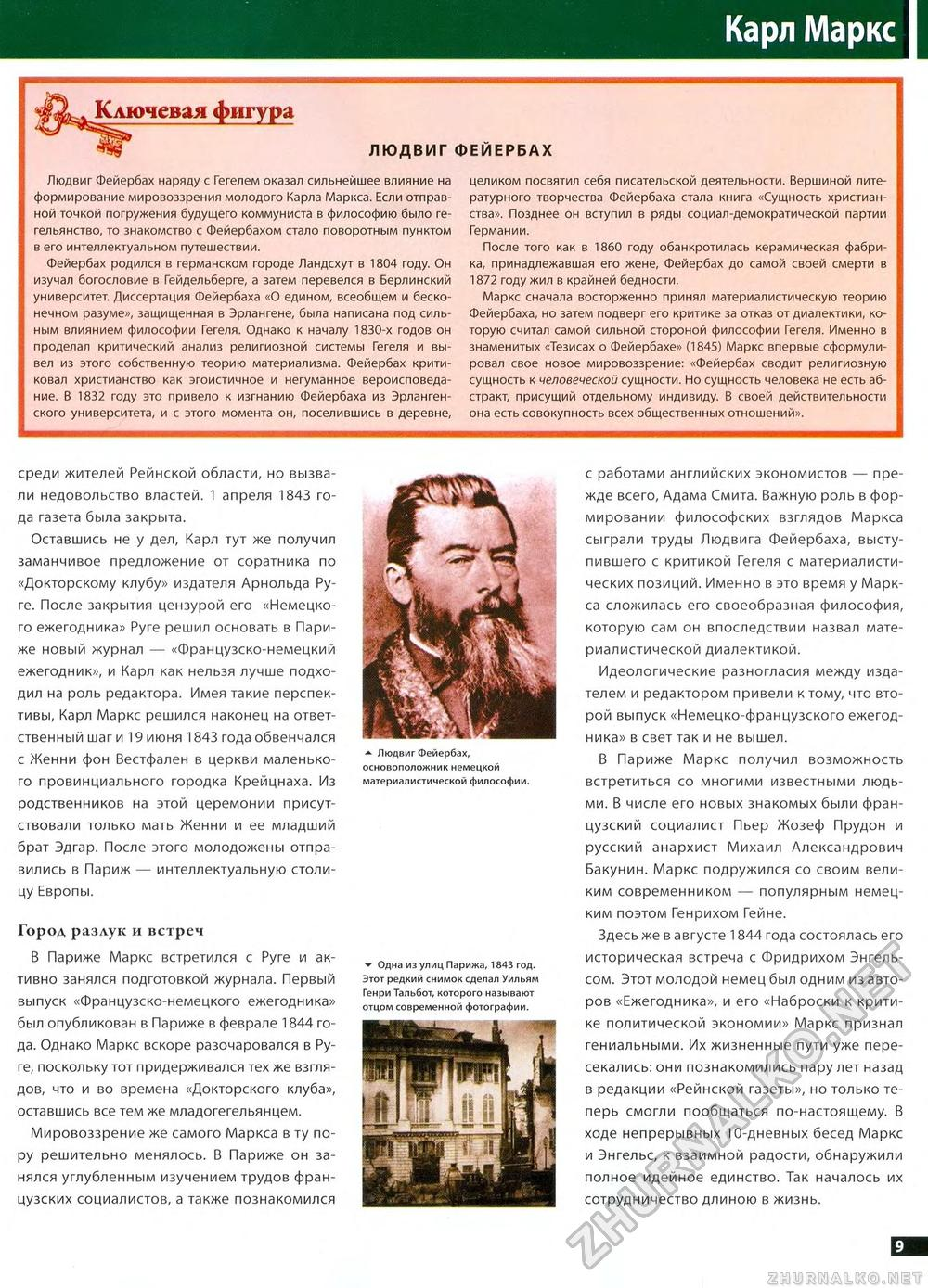 eleventh thesis on feuerbach Quoting a book in marxs 11th thesis on feuerbach – line leader pediatric therapymarx's 11th thesis on feuerbach – marxists internet archive karl marx 1845.