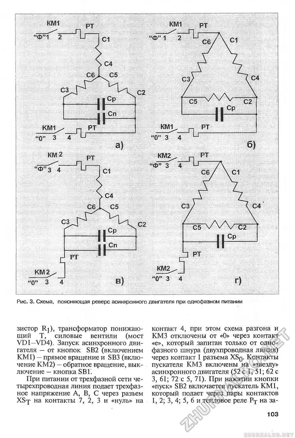 Питание асинхронного двигателя схема