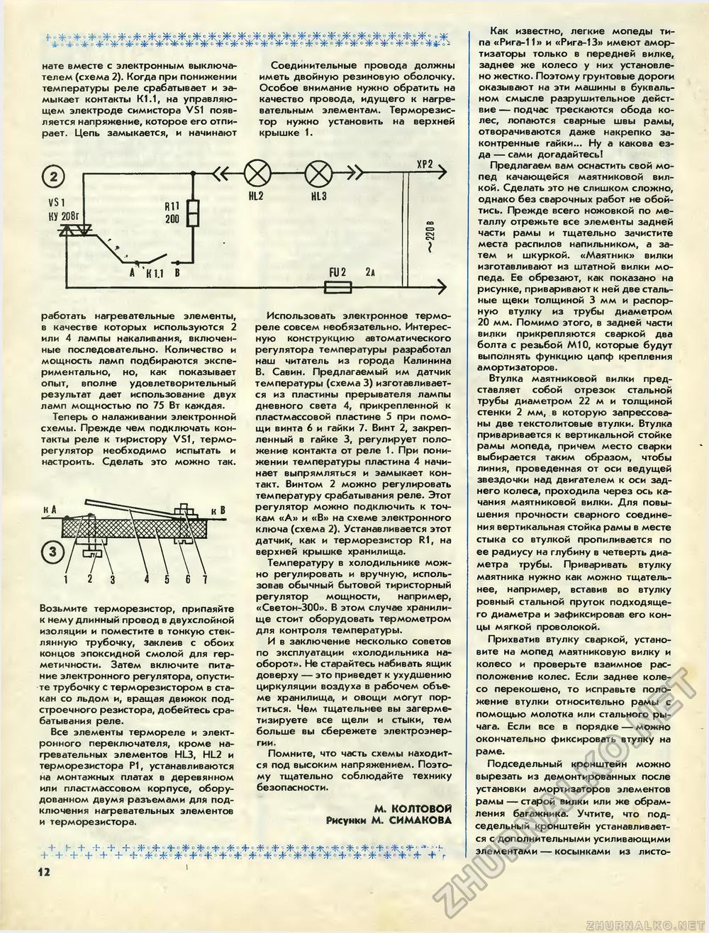 схема электронного регулятора для холодильника