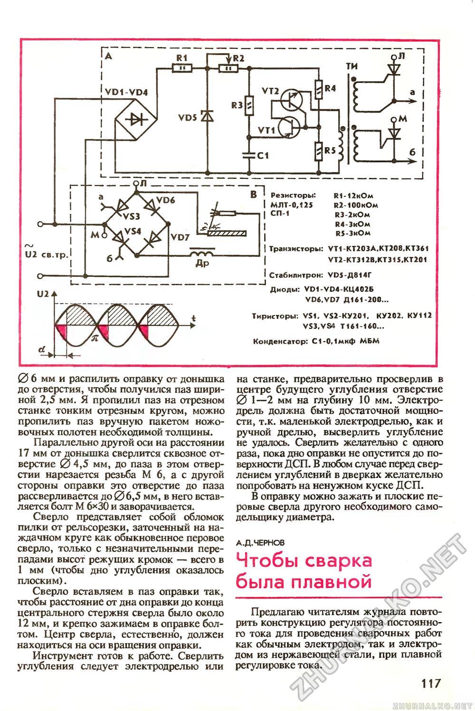 Схемы на тиристорах т160