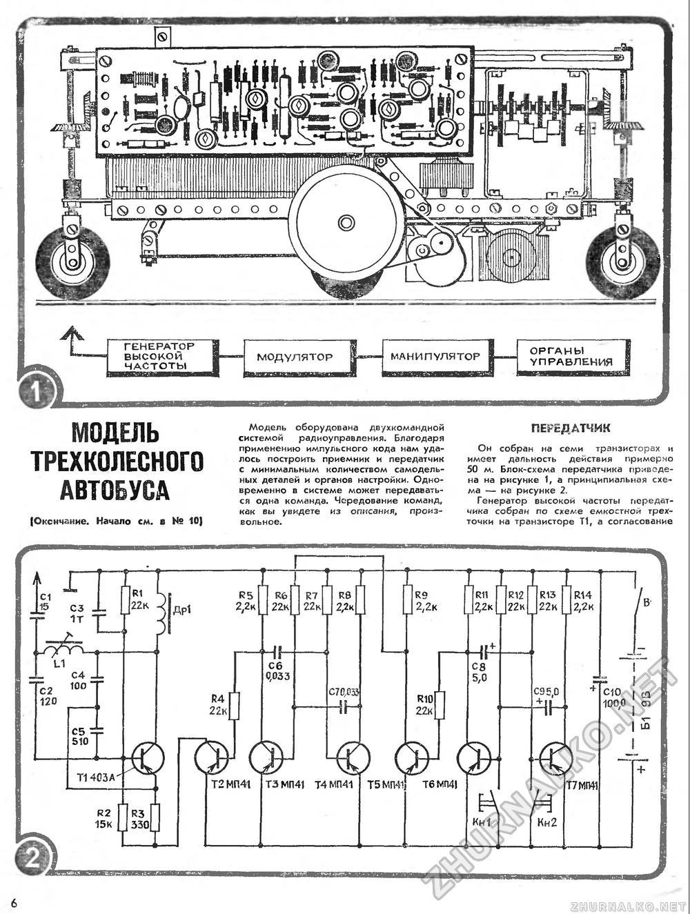 Двухкомандное радиоуправление своими руками