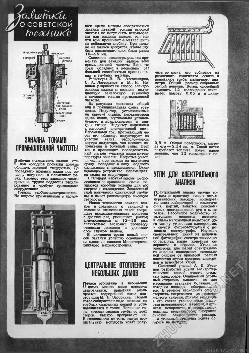 Техника - молодёжи 1952-05, страница 19