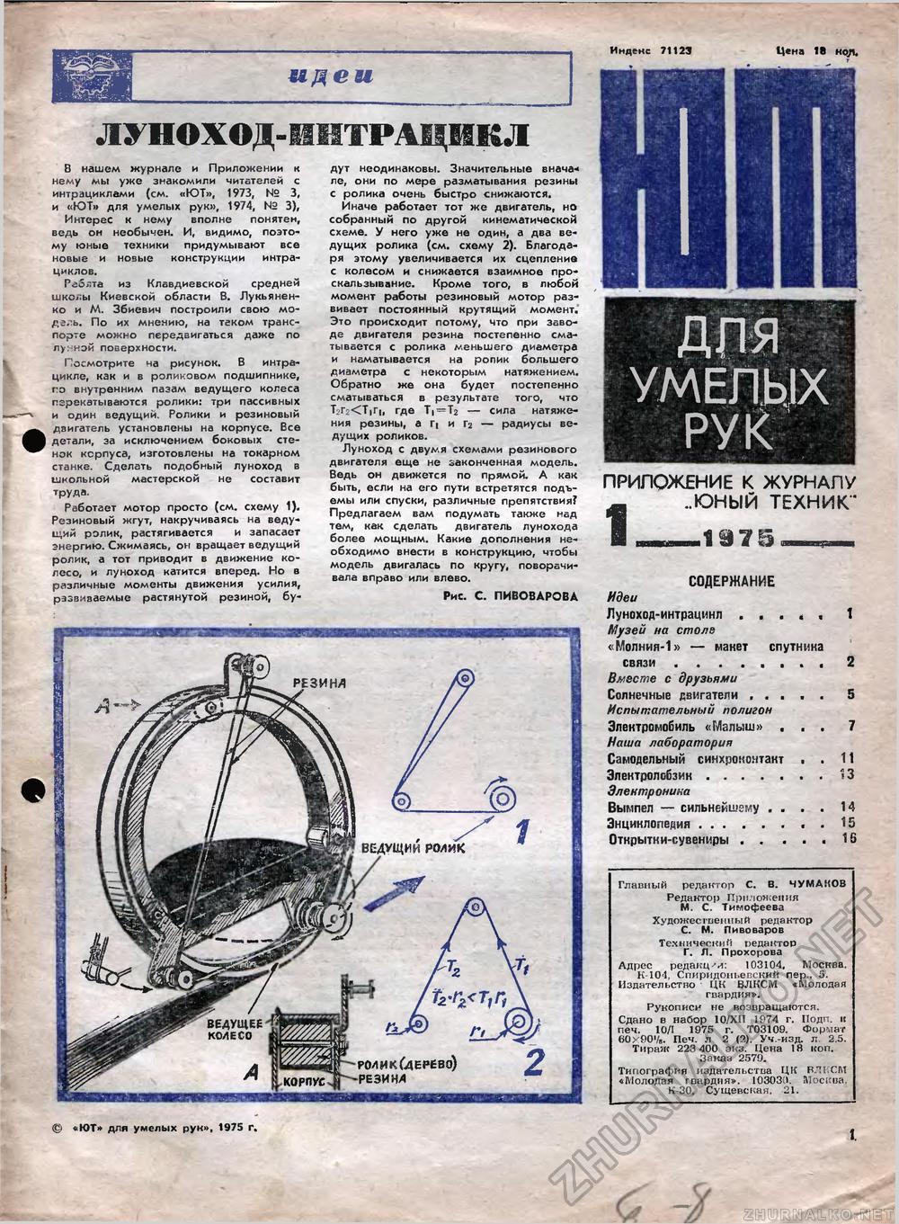 Журнал Юный Техник Приложение