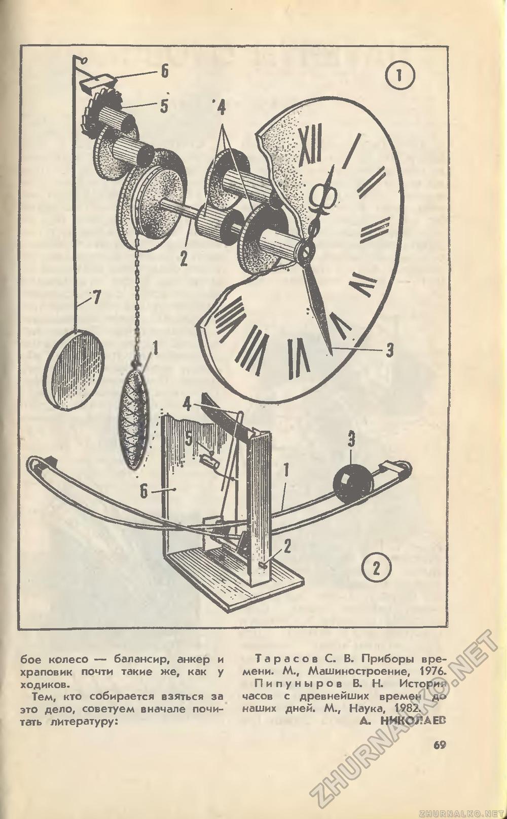 Изготовление механизма часов своими руками 20