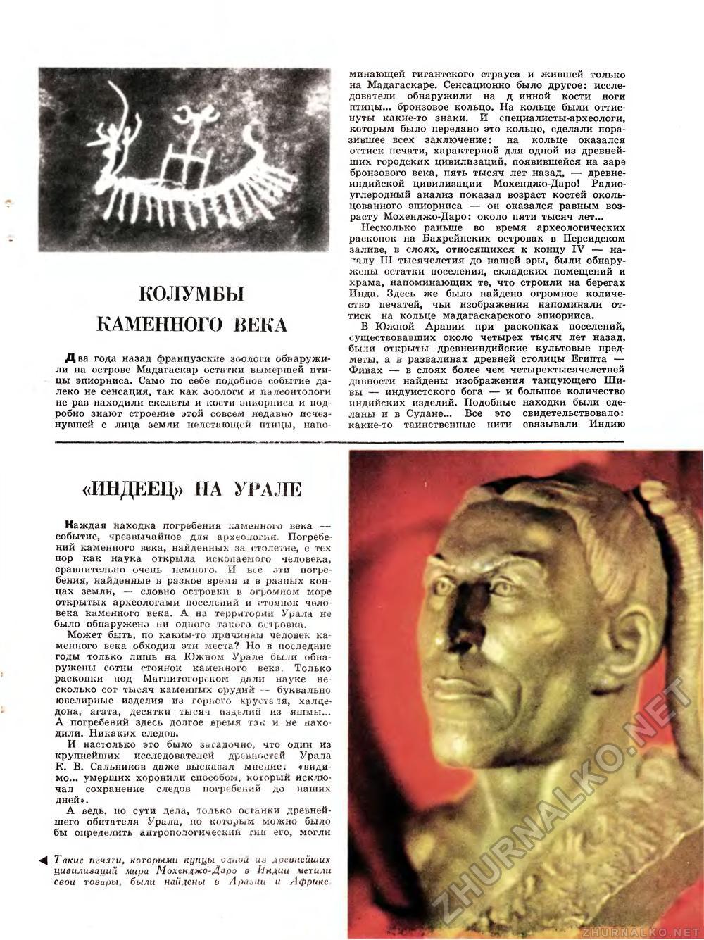 http://zhurnalko.net/images/4/8/48162dd6e36b561762aa/page0031.jpg