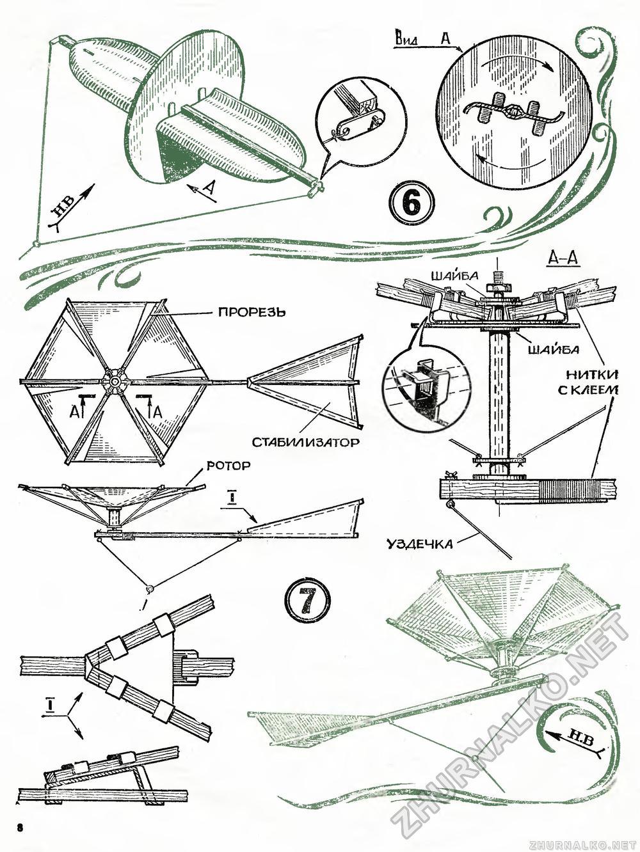Как сделать воздушный змей схемы