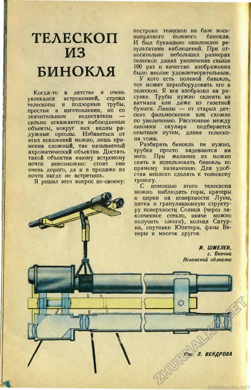 Рефрактор своими руками телескоп 74