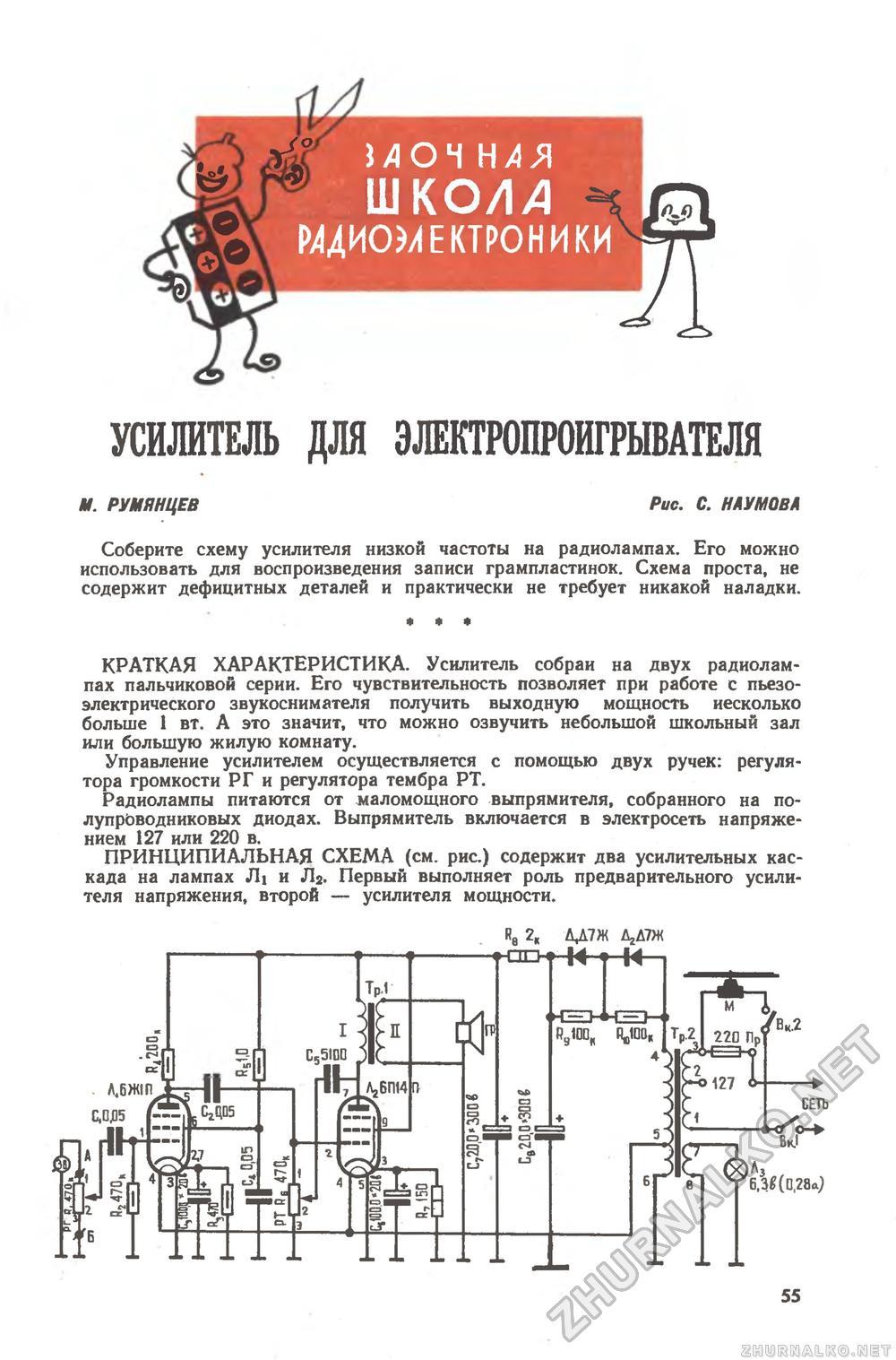 Схема простого усилителя мощности на транзисторах
