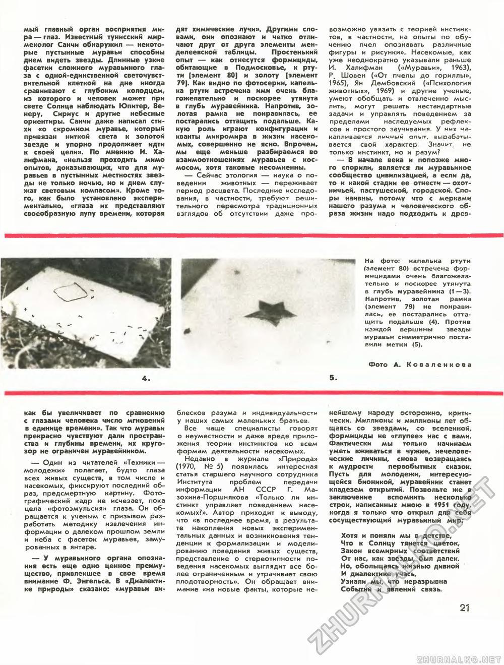http://zhurnalko.net/images/5/0/50644b2650d360374982/page0023.jpg