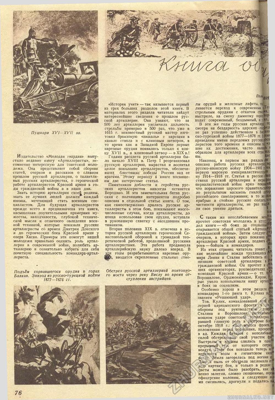 Издательство молодая гвардия 10 фотография