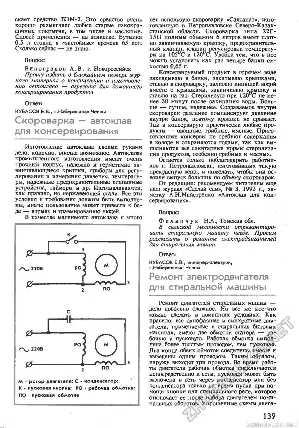 Скороварка 22г 15п инструкция