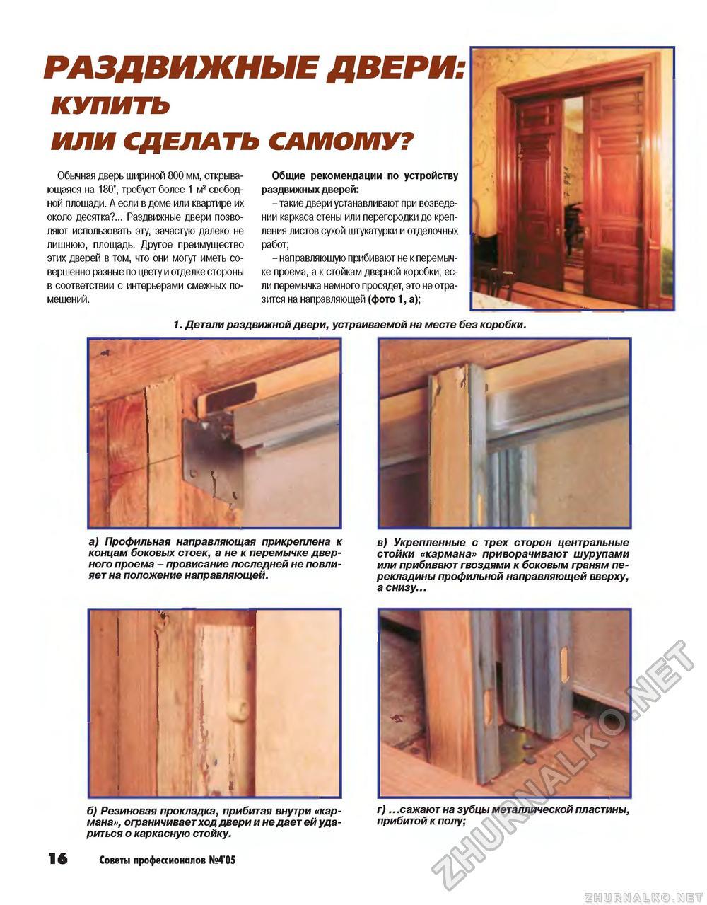 Раздвижные двери своими руками: сборка и технология установки