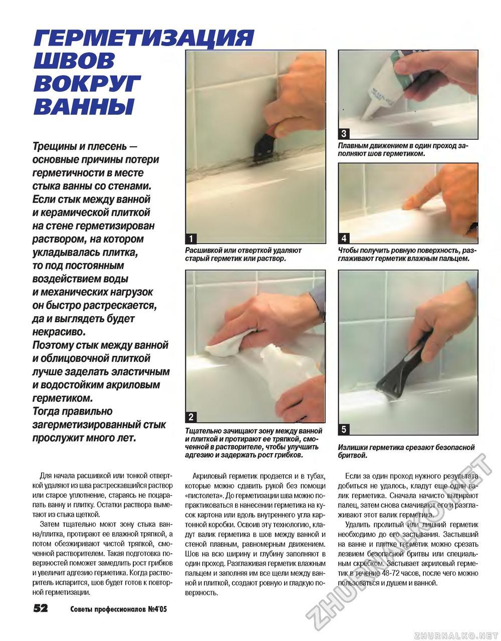 Как заделать стык между ванной и стеной: монтажный инструктаж 84