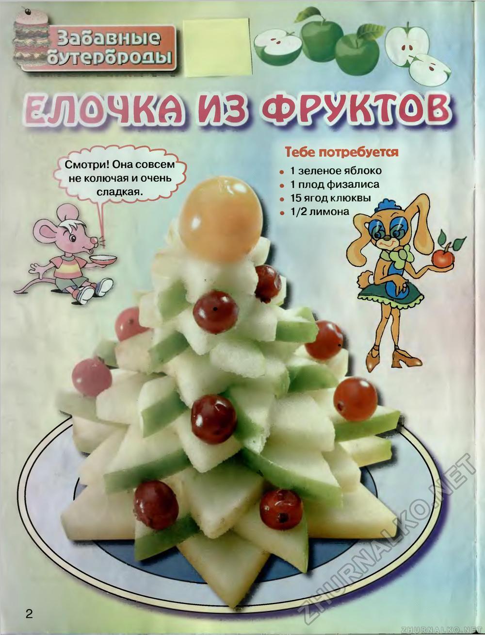 Меню для ребенка 3 лет рецепты пошагово