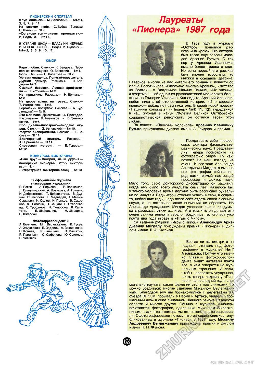 Конкурс награфию в журнале