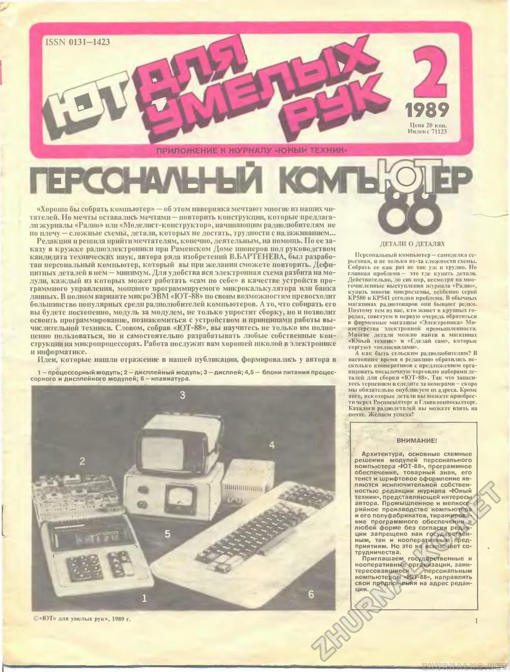 Конструктор Модуль Радио КИТ RI158M
