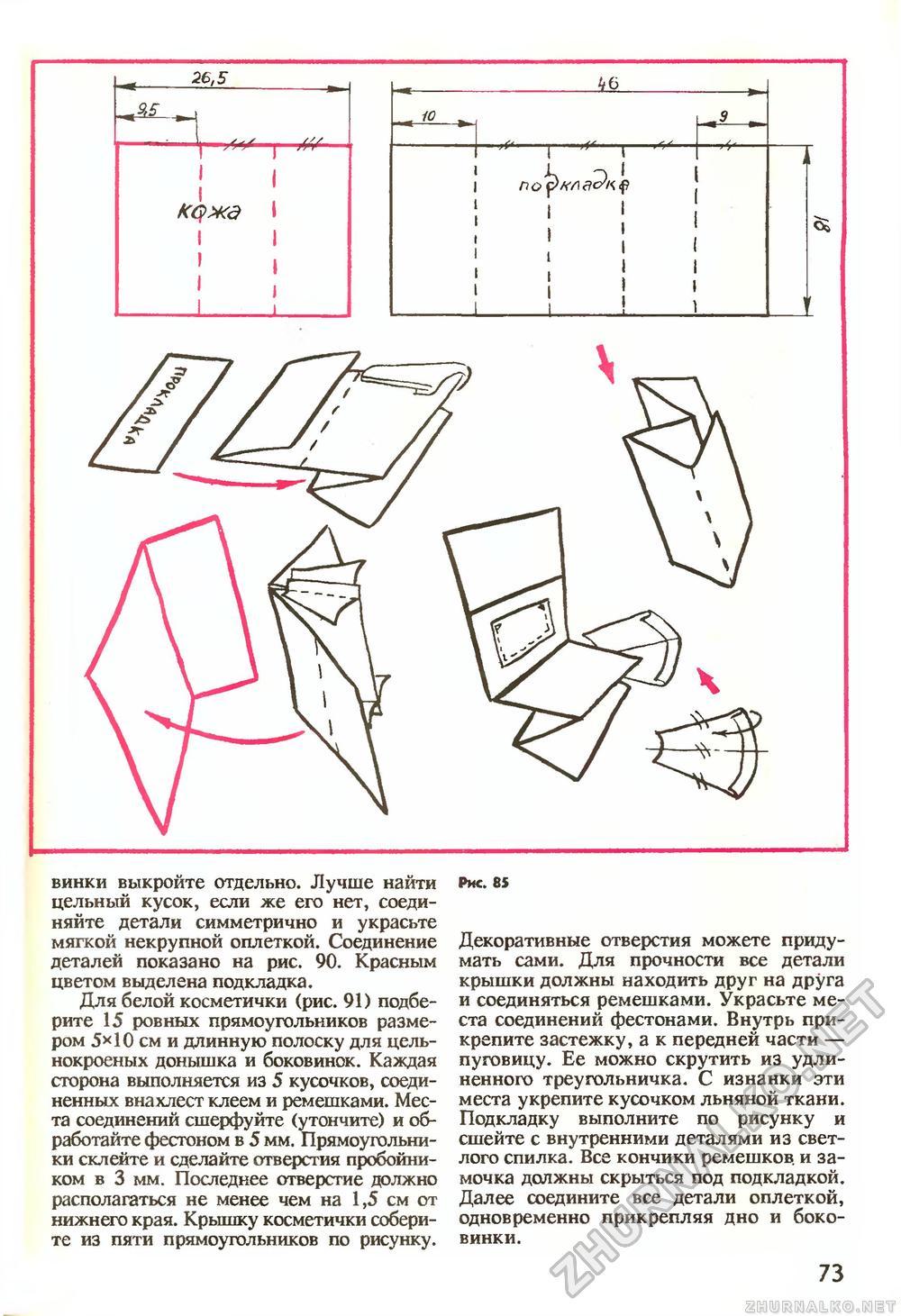 Как сделать кошелек своими руками схемы из ткани