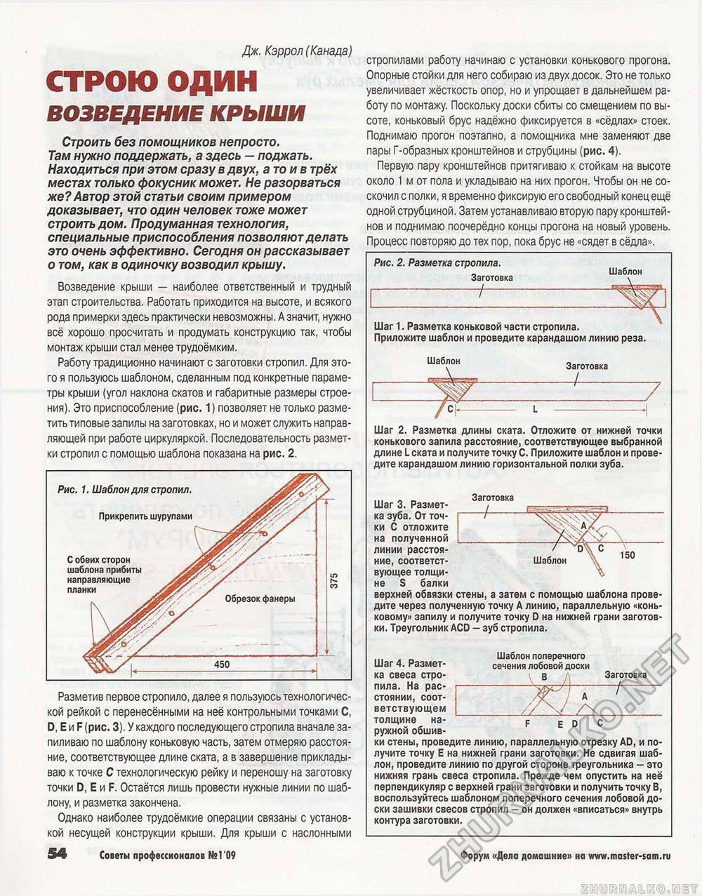 Стропильная система своими руками: Пошаговая инструкция по возведению 85