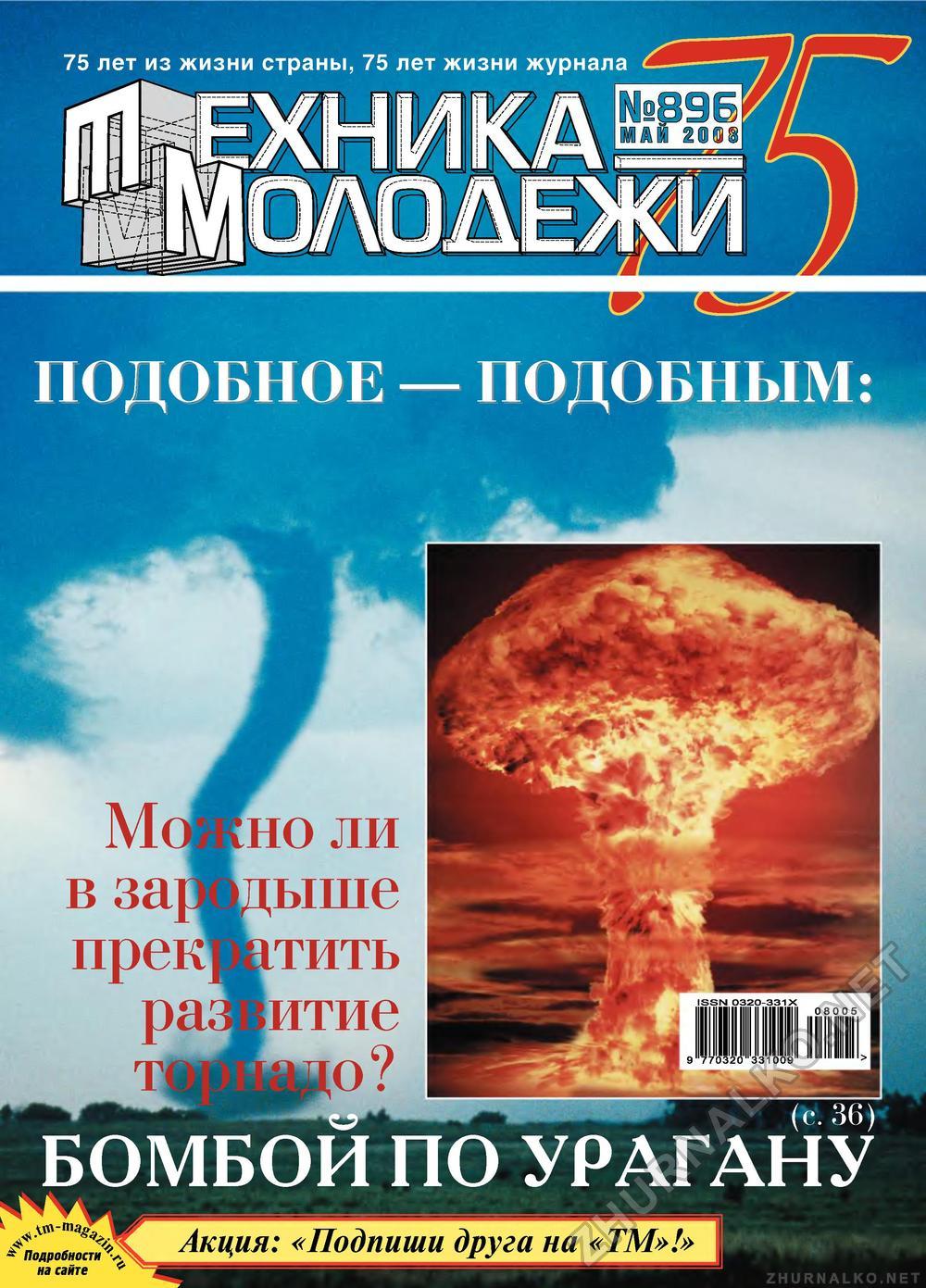 Русская молодежь с depositfiles 9 фотография
