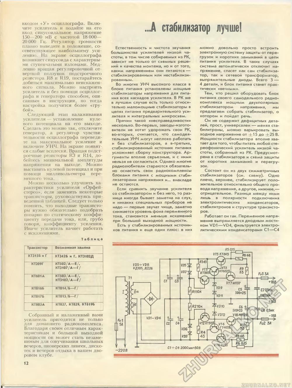 схема блока питания с защитой на транзисторе кт 827