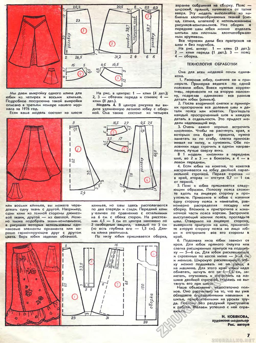 Как сшить волнистую юбку