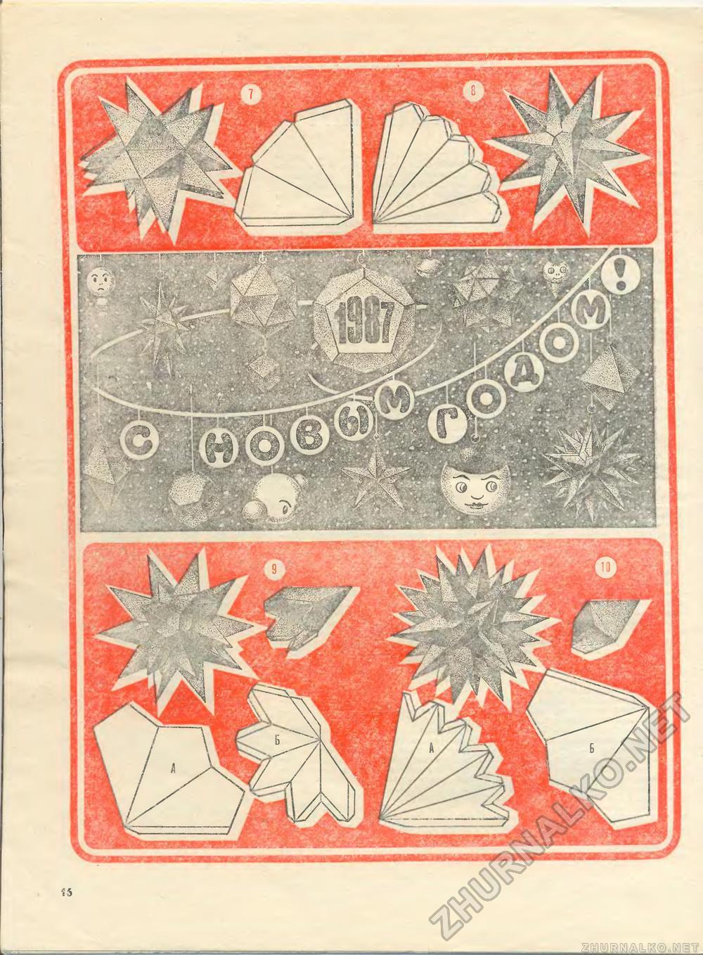 Юный техник - для умелых рук 1986-12, страница 16