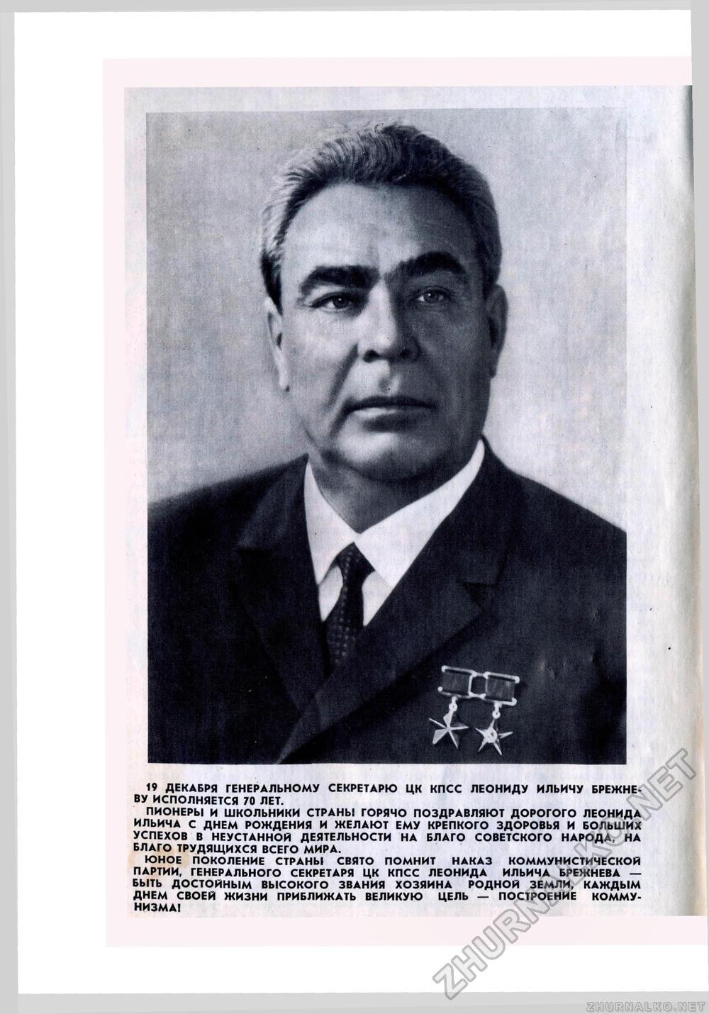 Генеральный секретарь цк кпсс, первый президент ссср михаил сергеевич горбачёв ( 978-5-87107-933-1
