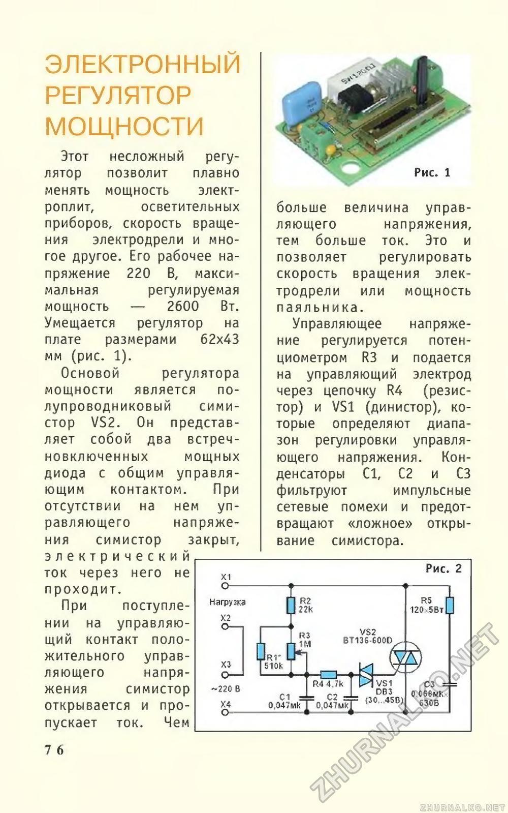 Схемы регуляторов мощности для болгарки