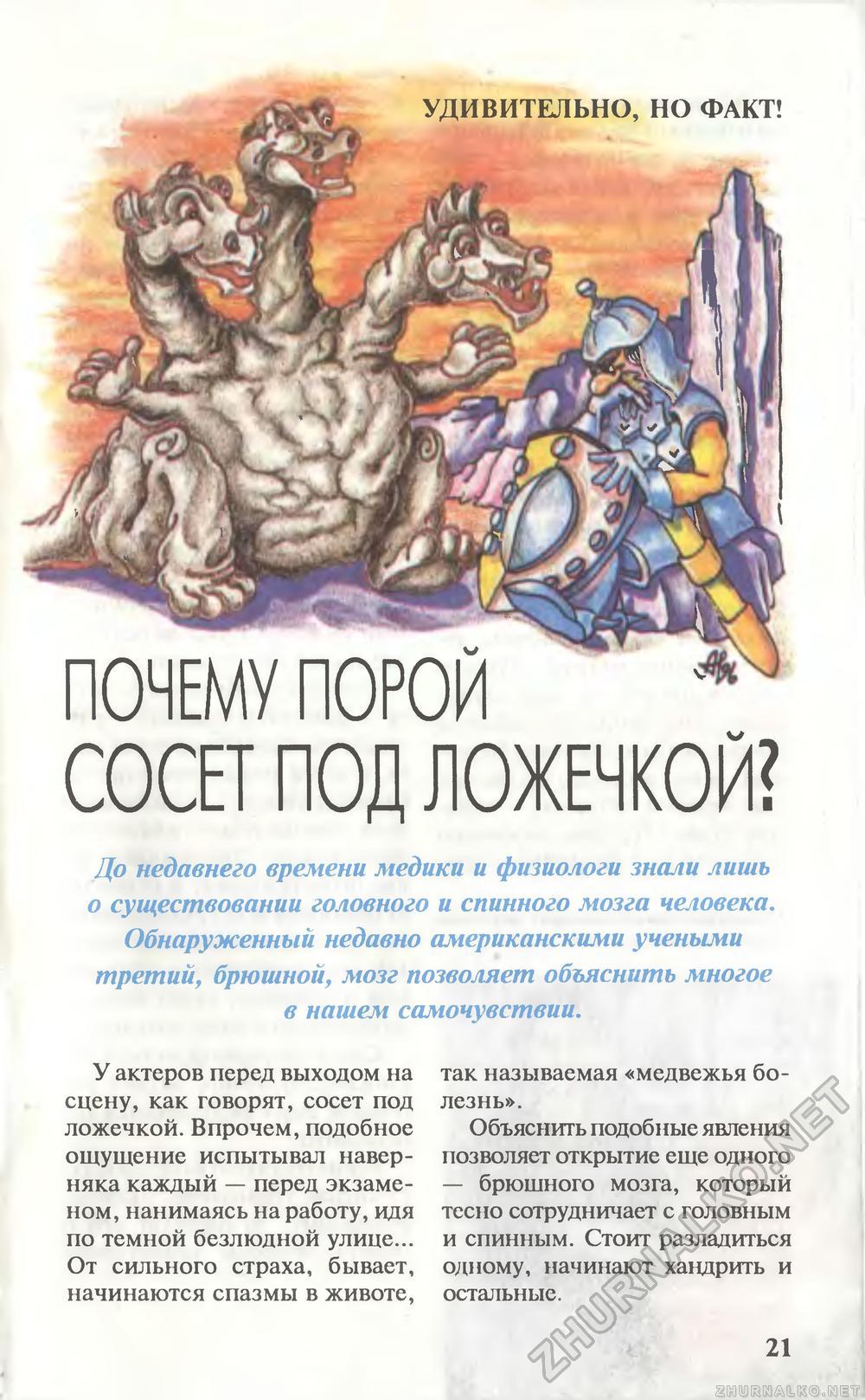soset-pod-lozhechkoy-eto-gde