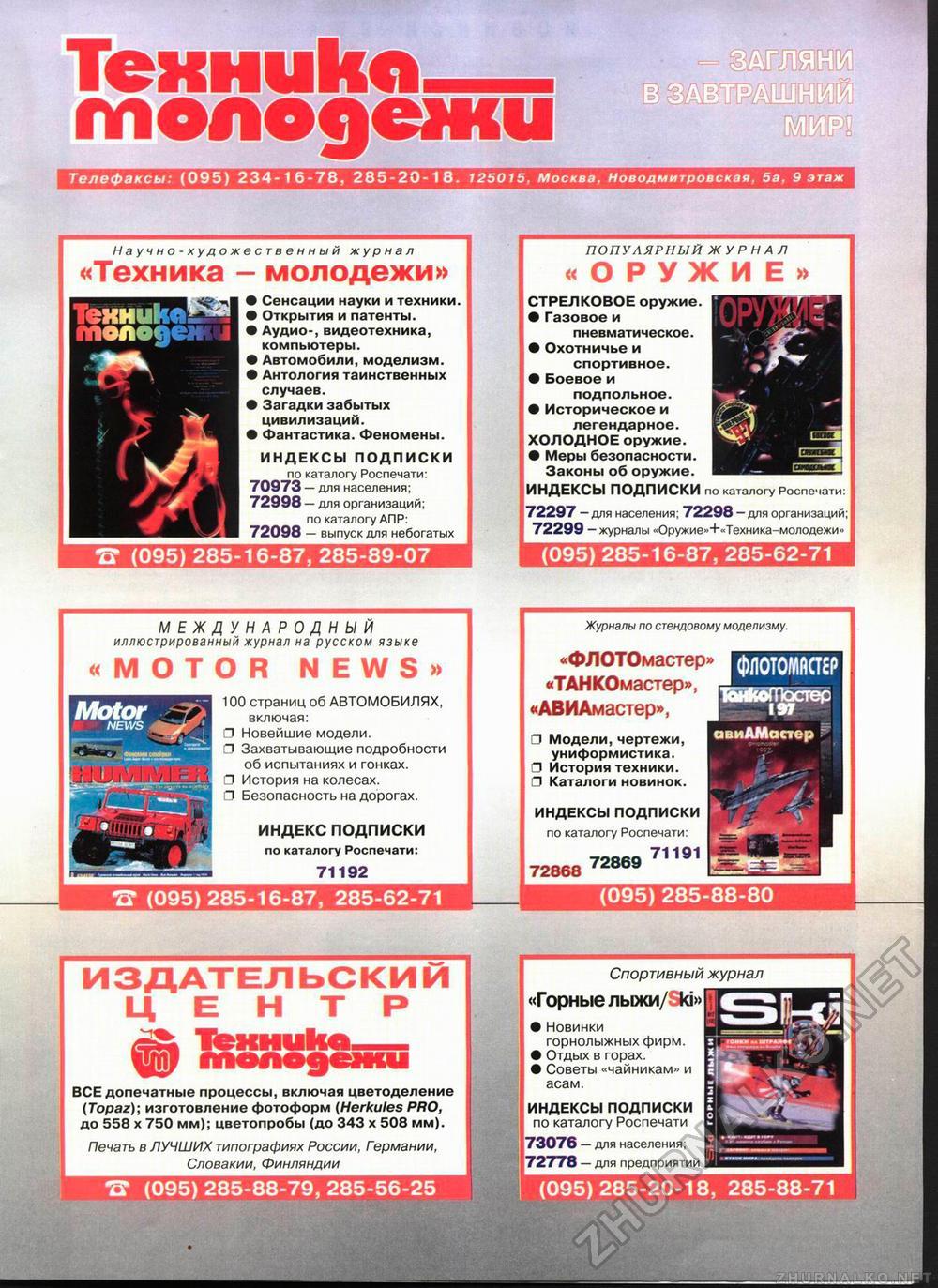 журнал оружие издательство