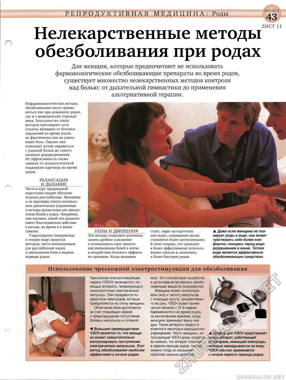 Электростимуляция Нерва Чрескожная фото