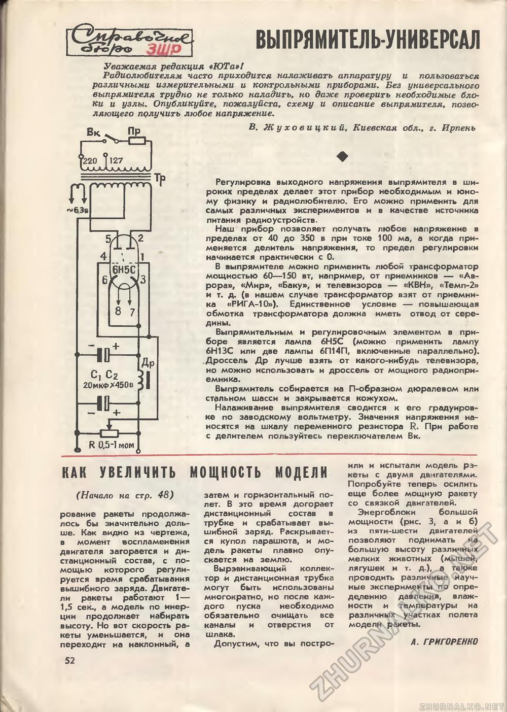Юный техник 1969-12, страница 54