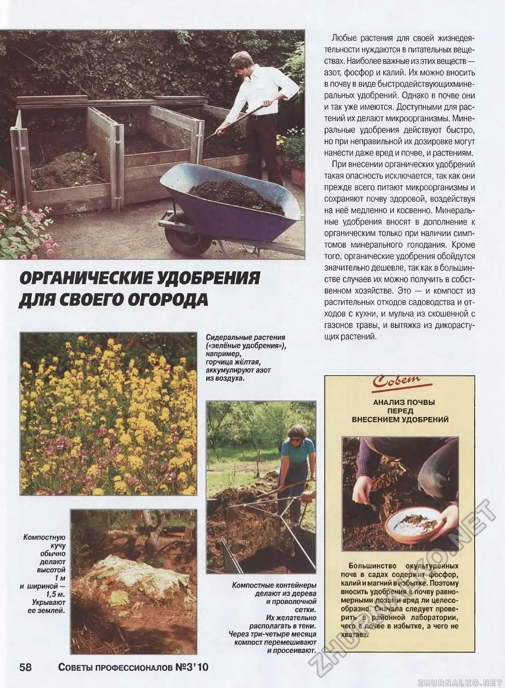 Органические удобрения как сделать