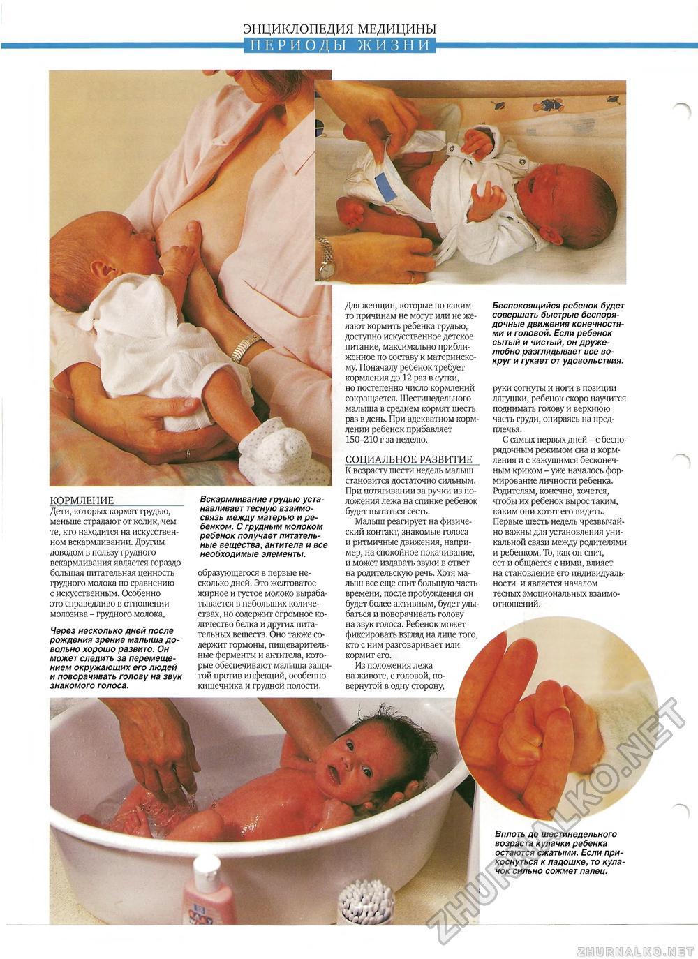Как правильно держать ребенка при кормлении грудным молоком фото
